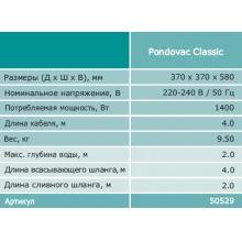 прудовый илосос oase pondovac classic 50529 Oase (Германия)