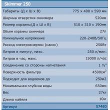 скиммер для пруда oase  skimmer 250 57480 Oase (Германия)