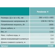 прудовый илосос oase  pondovac 4 50388 Oase (Германия)