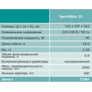 скиммер для пруда oase swimskim 25 57384 Oase (Германия)