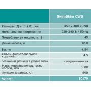 OASE SwinSkim 50 (CWS)