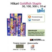 Корм для золотых рыбок Hikari Goldfish Staple 0,3 kg